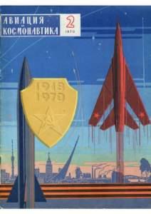 Авиация и космонавтика 1970 №02