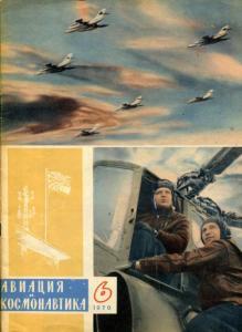 Авиация и космонавтика 1970 №06