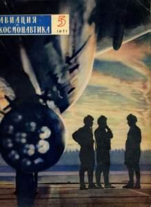 Авиация и космонавтика 1971 №05