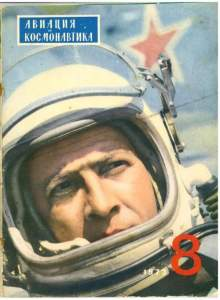 Авиация и космонавтика 1973 №08