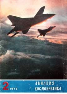 Авиация и космонавтика 1975 №02