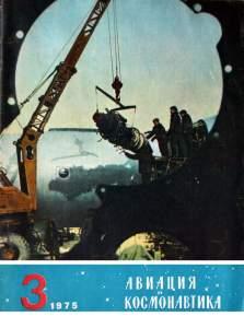 Авиация и космонавтика 1975 №03