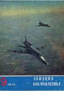 Авиация и космонавтика 1975 №09