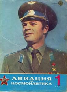 Авиация и космонавтика 1987 №01