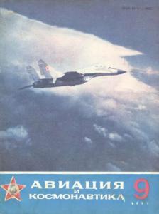 Авиация и космонавтика 1987 №09
