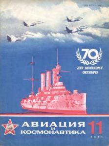 Авиация и космонавтика 1987 №11