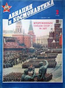 Авиация и космонавтика 1988 №02