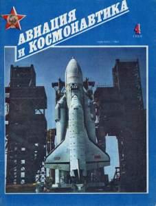Авиация и космонавтика 1989 №04