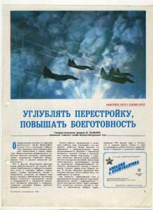 Авиация и космонавтика 1989 №12