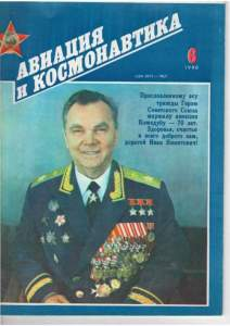 Авиация и космонавтика 1990 №06