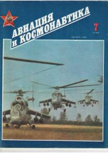 Авиация и космонавтика 1990 №07