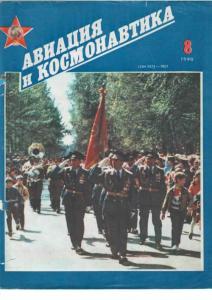 Авиация и космонавтика 1990 №08