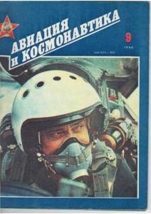 Авиация и космонавтика 1990 №09