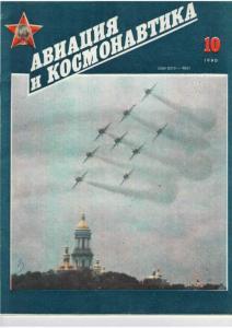 Авиация и космонавтика 1990 №10