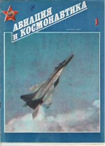 Авиация и космонавтика 1991 №01