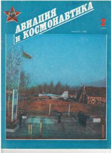 Авиация и космонавтика 1991 №02