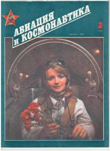 Авиация и космонавтика 1991 №03