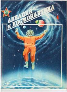 Авиация и космонавтика 1991 №04