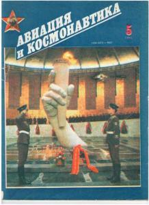 Авиация и космонавтика 1991 №05
