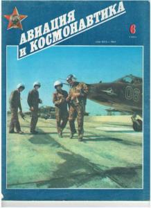 Авиация и космонавтика 1991 №06