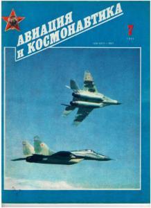 Авиация и космонавтика 1991 №07