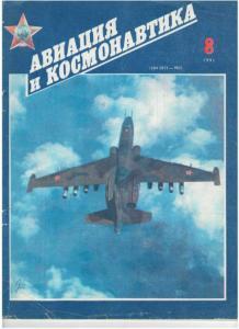 Авиация и космонавтика 1991 №08