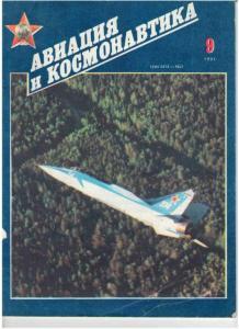 Авиация и космонавтика 1991 №09