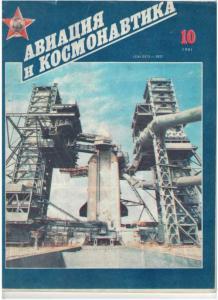 Авиация и космонавтика 1991 №10