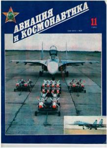 Авиация и космонавтика 1991 №11