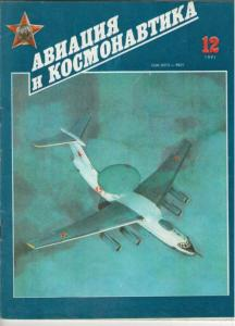 Авиация и космонавтика 1991 №12