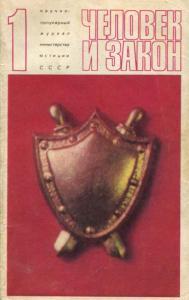 Человек и закон 1973 №01