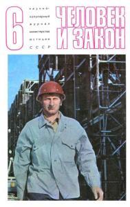 Человек и закон 1973 №06