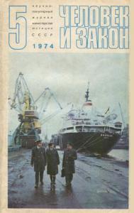 Человек и закон 1974 №05