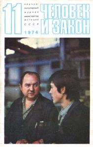 Человек и закон 1974 №11