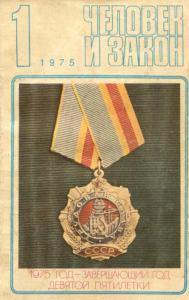 Человек и закон 1975 №01