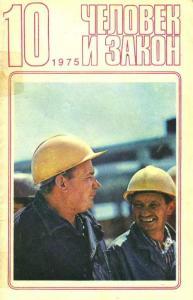 Человек и закон 1975 №10