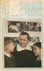 Человек и закон 1976 №04