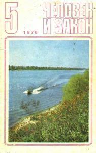 Человек и закон 1976 №05