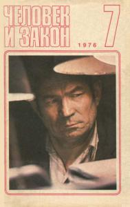Человек и закон 1976 №07
