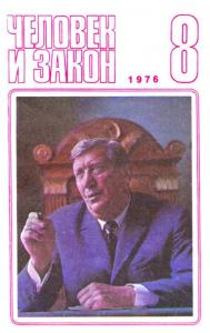 Человек и закон 1976 №08