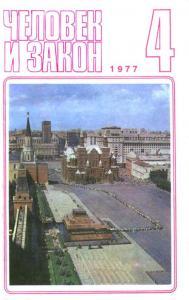 Человек и закон 1977 №04