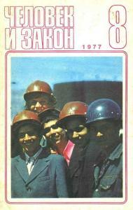 Человек и закон 1977 №08