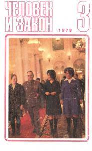 Человек и закон 1978 №03