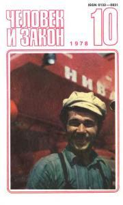 Человек и закон 1978 №10