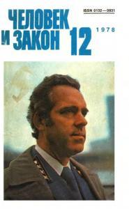 Человек и закон 1978 №12