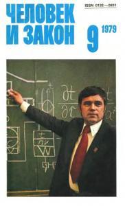 Человек и закон 1979 №09