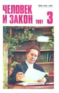 Человек и закон 1981 №03