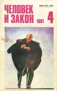 Человек и закон 1981 №04