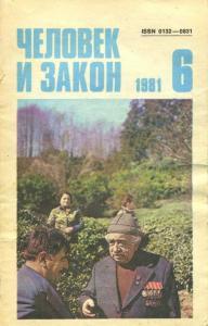 Человек и закон 1981 №06