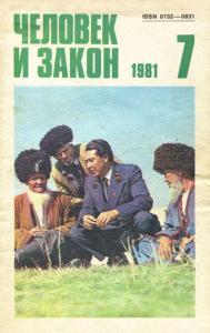 Человек и закон 1981 №07